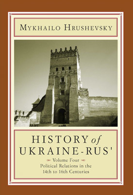 History of Ukraine-Rus' Volume 4. Political Relations in the 14th to 16th Centuries