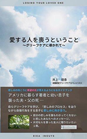 Aisuruhitowoushinau toiukoto Losing your loved one: gurifukeanimichibikarete Guided by grief care
