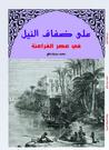 على ضفاف النيل في عصور الفراعنة