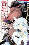 贄姫と獣の王 1 [Niehime to Kemono no Ou 1] (Sacrificial Princess and the King of Beasts, #1)