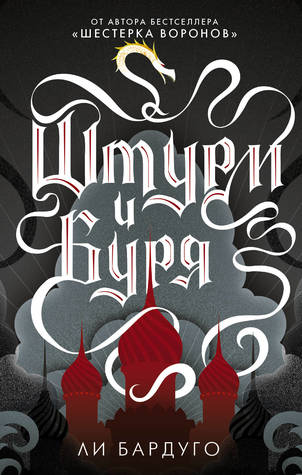 Штурм и буря (The Shadow and Bone Trilogy, #2)
