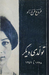 تولدی‌ دیگر by Forough Farrokhzad