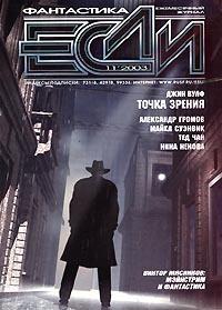Если № 11, ноябрь 2003