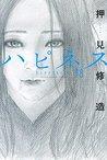 ハピネス 8 (Happiness, #8)