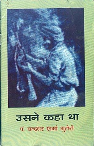 उसने कहा था-चंद्रधर शर्मा गुलेरी Usne Kaha Tha by Chandradhar Sharma
