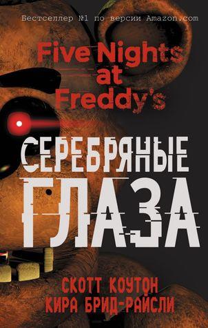 Серебряные глаза (Пять ночей у Фредди, #1)