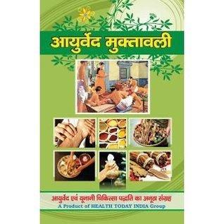 Ayurved Muktavali (Ayurvedic Book Hindi) (2nd Edition 2015)