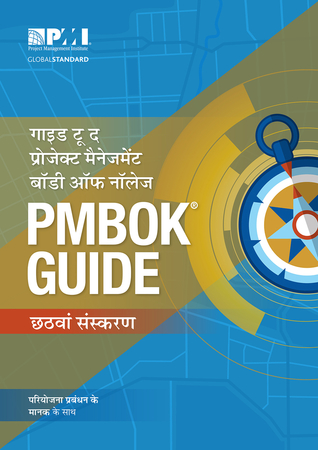 A Guide to the Project Management Body of Knowledge (PMBOK® Guide) -- Sixth Ed.