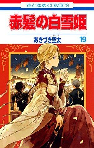 赤髪の白雪姫 19 [Akagami no Shirayukihime 19]