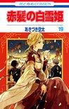 赤髪の白雪姫 19 [Akagami no Shirayukihime 19] (Snow White with the Red Hair, #19)
