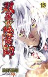 双星の陰陽師 15 [Sousei no Onmyouji 15] (Twin Star Exorcists: Onmyoji, #15)