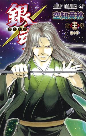 銀魂―ぎんたま― 73 [Gintama 73] (Gin Tama, #73)