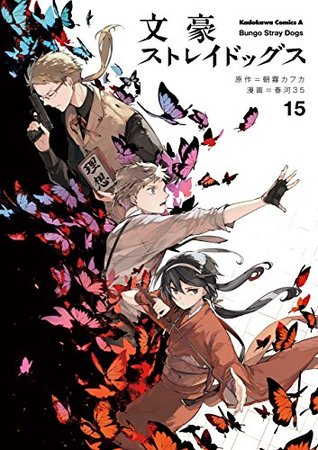 文豪ストレイドッグス 15 [Bungō Stray Dogs 15] (Bungō Stray Dogs Manga #15)
