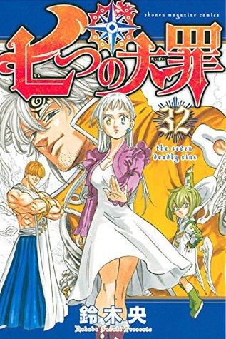 七つの大罪 32 [Nanatsu no Taizai 32] (The Seven Deadly Sins #32)