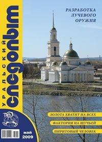 «Уральский следопыт» 2009'5