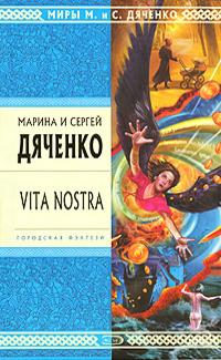 Vita Nostra (Метаморфозы, #1)