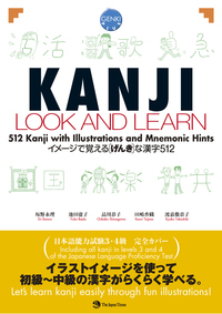 Kanji Look and Learn: 512 Kanji with Illustrations and Mnemonic Hints