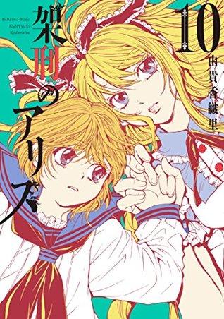 架刑のアリス 10 [Kakei no Alice 10] (Alice in Murderland, #10)