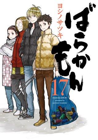 ばらかもん 17 (Barakamon, #17)