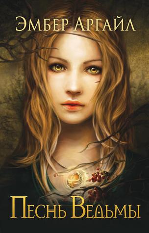 Песнь ведьмы (Witch Song, #1)