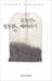 정동환이 읽는 김동인의 배따라기