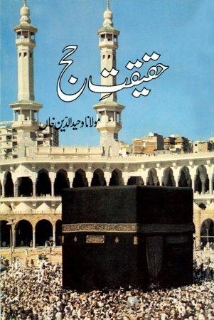 Haqeeqat-e-Hajj - (Urdu/Arabic) -