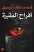 أفراح المقبرة by أحمد خالد توفيق