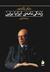 زندگینامهی آیزایا برلین by Michael Ignatieff