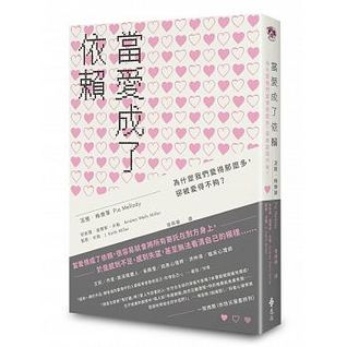 Facing Love Addiction Ebook
