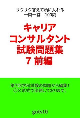 kyariakonsarutantosiken mondaisyu 7zenpen: sakusakukotaeteatamaniireruitimonnittou 100mon