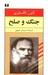 (جنگ و صلح (دورهی ٢ جلدی by Leo Tolstoy