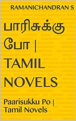 பாரிசுக்கு போ | Tamil Novels: Paarisukku Po | Tamil Novels