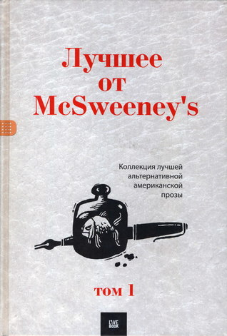 Лучшее от McSweenеy's Том 1