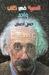 النسبية في كتاب واحد