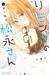 リビングの松永さん 4 [Living no Matsunaga-san 4] (Living-Room Matsunaga-san, #4)