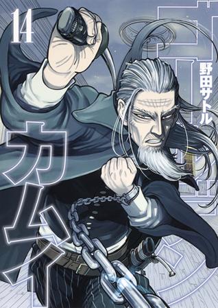 ゴールデンカムイ 14 [Gōruden Kamui 14] (Golden Kamuy, #14)