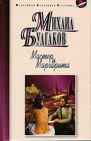 Мастер и Маргарита: роман. Булгаков М.А. Master and Margarita: a novel. Bulgakov MA