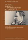 Ницше, Хайдегер и християнската метафизика