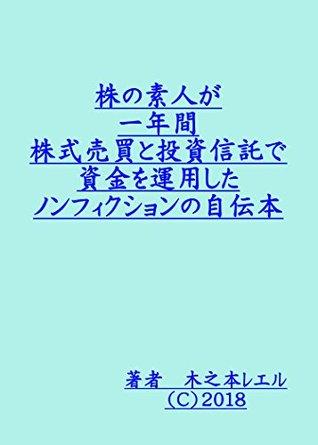 KABU NO SHIROUTO GA ICHINENKAN KABUSHIKI BAIBAI TO TOUSHI SHINTAKU DE SHIKIN WO UNYOU SHITA NON FICTION NO JIDENBON