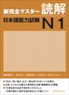 新完全マスター読解 日本語能力試験N1