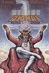 Мессия Дюны. Дети Дюны