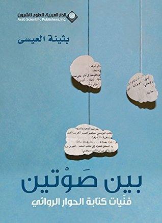 بين صوتين؛ فنيات كتابة الحوار الروائي by بثينة العيسى