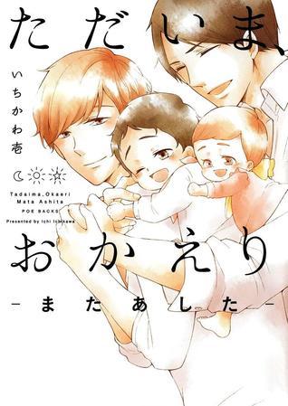ただいま、おかえり -またあした- [Tadaima, Okaeri: Mata Ashita] (The Omegaverse Project Comics, #3)