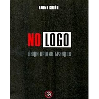 NO LOGO People against brands soft NO LOGO Lyudi protiv brendov myag