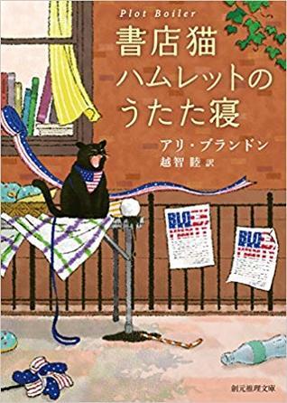 書店猫ハムレットのうたた寝