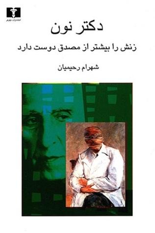 دکتر نون زنش را بیشتر از مصدق دوست دارد Book Cover