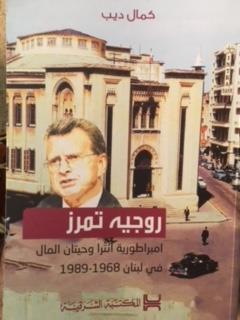 روجيه تمرز امبراطورية انترا وحيتان المال في لبنان 1968-1989