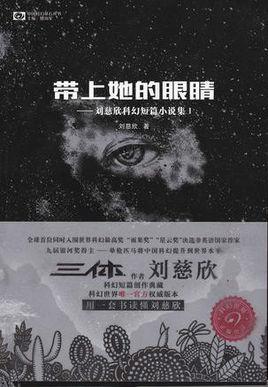 刘慈欣短篇作品集《带上她的眼睛》