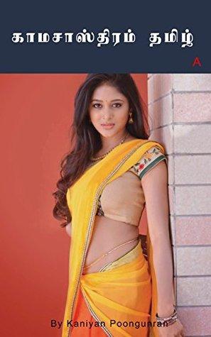 காம சாஸ்திரம் தமிழ்: Sex Education in Tamil Edition