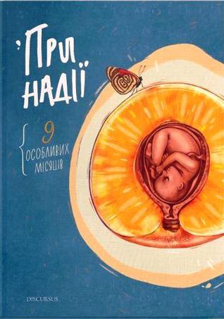 При надії. 9 особливих місяців by Оксана Карп'юк